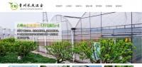 青州市长庆温室工程有限公司