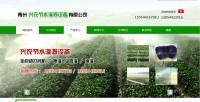 青州兴农节水灌溉设备有限公司