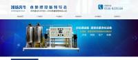 潍坊奔牛水处理设备有限公司