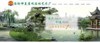 临朐坤美景观园林艺术厂
