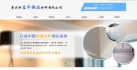 青州市益华保温材料有限公司