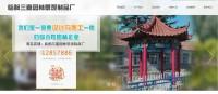 临朐三嘉园林景观制品厂