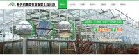 寿光市鼎盛农业温室工程公司